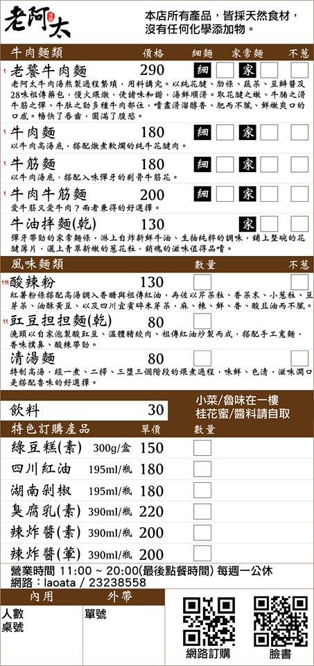 20170806000229 14 - 熱血採訪 | 老阿太麵館,老上海的好手藝,牛肉麵風味獨特~