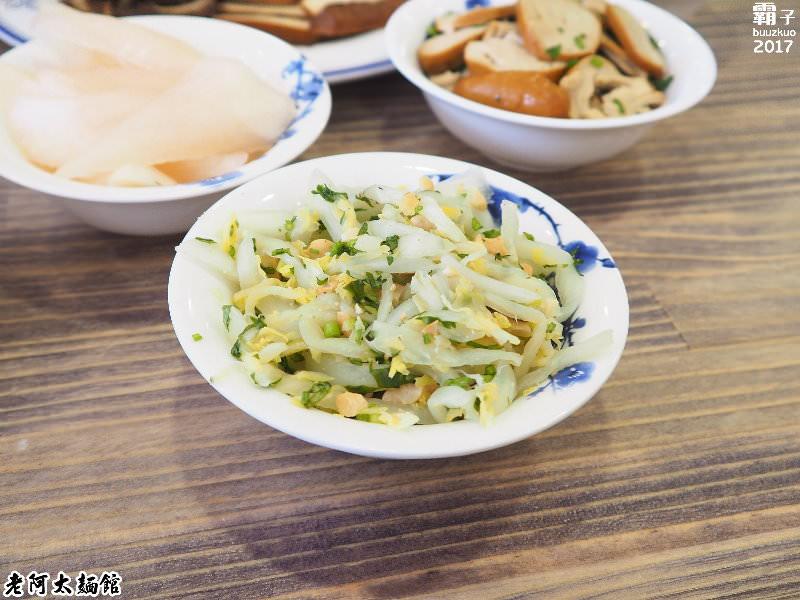 20170806000233 92 - 熱血採訪 | 老阿太麵館,老上海的好手藝,牛肉麵風味獨特~
