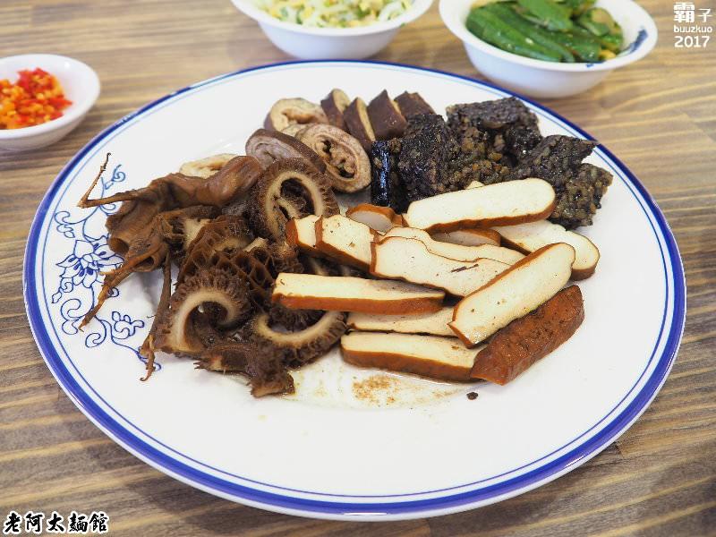 20170806000234 53 - 熱血採訪 | 老阿太麵館,老上海的好手藝,牛肉麵風味獨特~