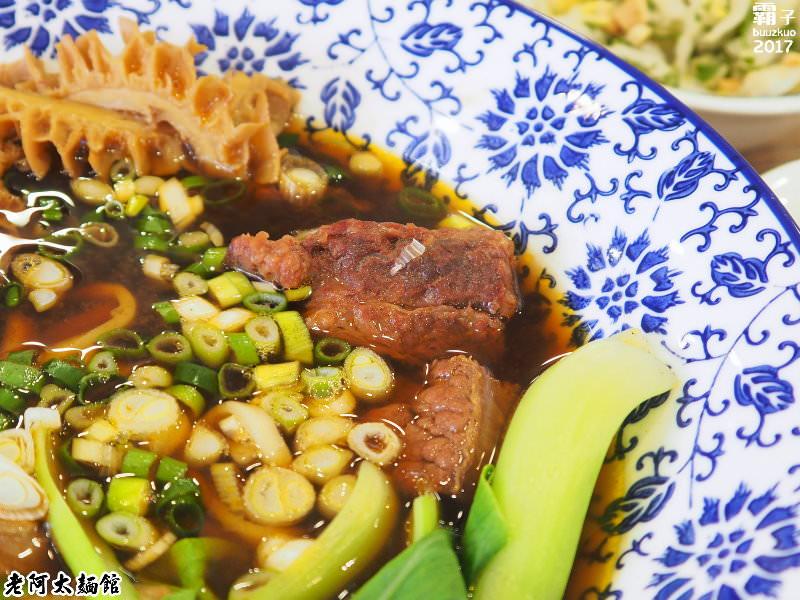 20170806001307 19 - 熱血採訪 | 老阿太麵館,老上海的好手藝,牛肉麵風味獨特~