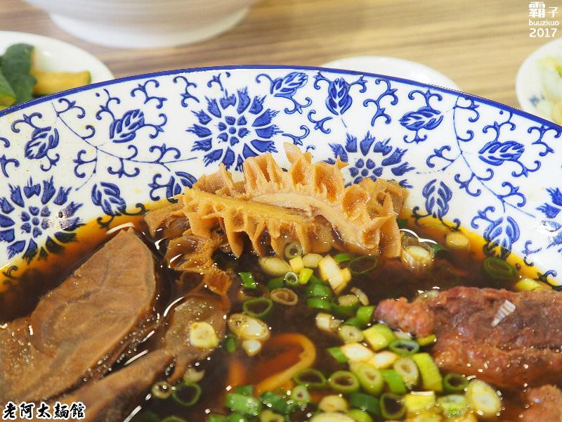 20170806001311 90 - 熱血採訪 | 老阿太麵館,老上海的好手藝,牛肉麵風味獨特~