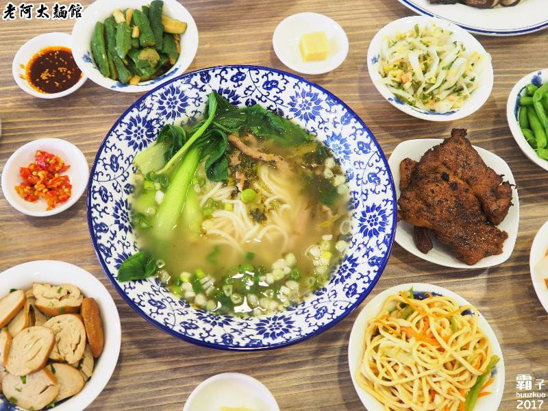 20170806001312 6 - 熱血採訪 | 老阿太麵館,老上海的好手藝,牛肉麵風味獨特~