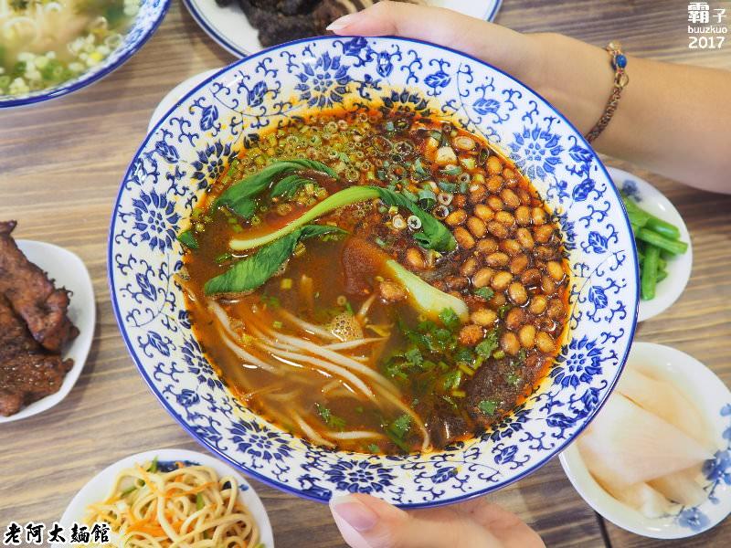 20170806001313 76 - 熱血採訪 | 老阿太麵館,老上海的好手藝,牛肉麵風味獨特~