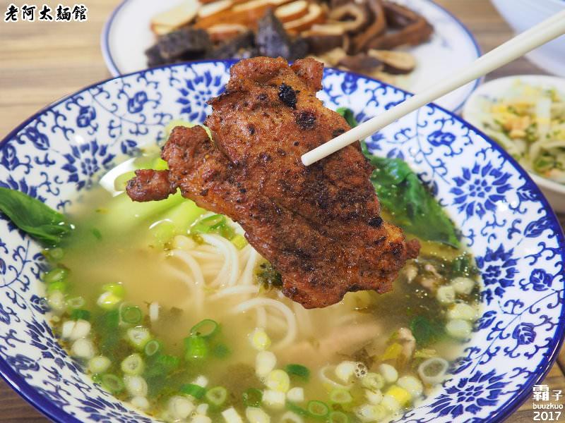 20170806001314 13 - 熱血採訪 | 老阿太麵館,老上海的好手藝,牛肉麵風味獨特~