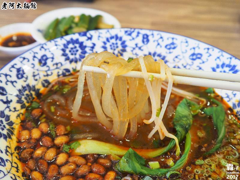 20170806001315 18 - 熱血採訪 | 老阿太麵館,老上海的好手藝,牛肉麵風味獨特~