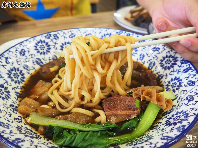 20170806001315 83 - 熱血採訪 | 老阿太麵館,老上海的好手藝,牛肉麵風味獨特~