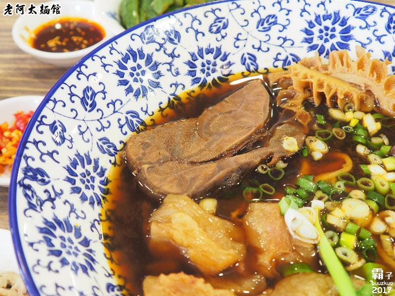 20170806002010 47 - 熱血採訪 | 老阿太麵館,老上海的好手藝,牛肉麵風味獨特~