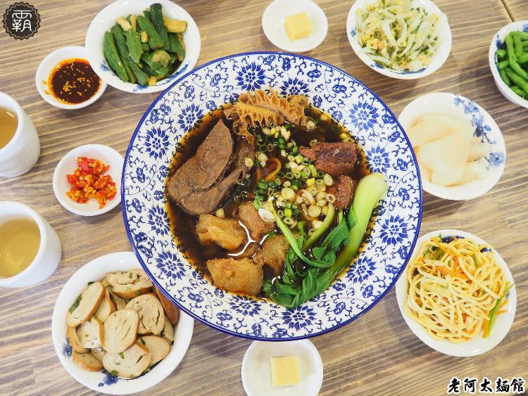 20170806140042 82 - 熱血採訪 | 老阿太麵館,老上海的好手藝,牛肉麵風味獨特~