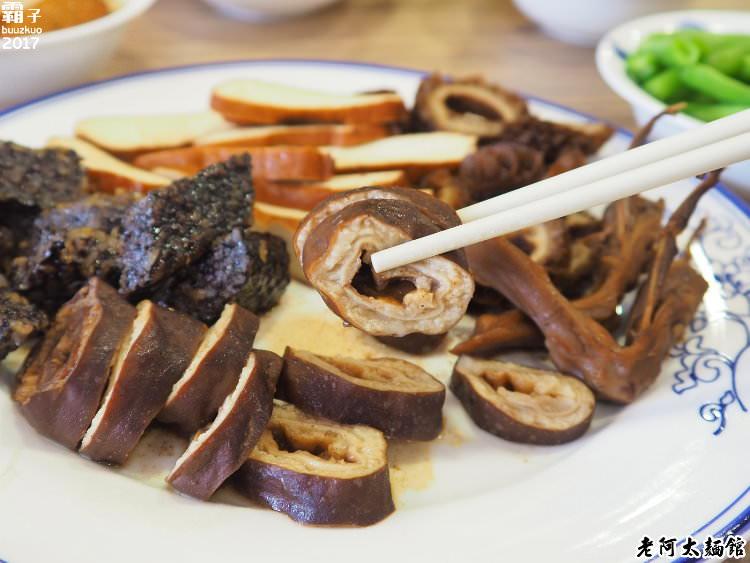 20170806140735 54 - 熱血採訪 | 老阿太麵館,老上海的好手藝,牛肉麵風味獨特~