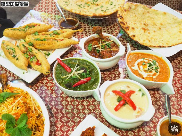 20170823132034 74 - 熱血採訪 | 斯里印度餐廳,推新菜色超大炸辣椒、雞肉咖哩,也有商業午餐跟外送餐盒喔~