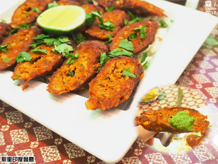 20170823132203 22 - 熱血採訪 | 斯里印度餐廳,推新菜色超大炸辣椒、雞肉咖哩,也有商業午餐跟外送餐盒喔~