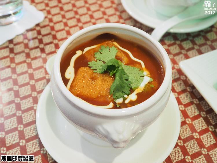 20170823132205 83 - 熱血採訪 | 斯里印度餐廳,推新菜色超大炸辣椒、雞肉咖哩,也有商業午餐跟外送餐盒喔~