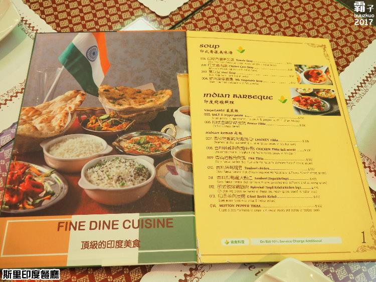 20170823132206 85 - 熱血採訪 | 斯里印度餐廳,推新菜色超大炸辣椒、雞肉咖哩,也有商業午餐跟外送餐盒喔~