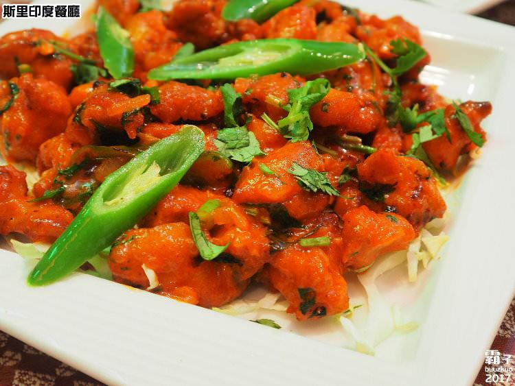 20170823132820 41 - 熱血採訪 | 斯里印度餐廳,推新菜色超大炸辣椒、雞肉咖哩,也有商業午餐跟外送餐盒喔~
