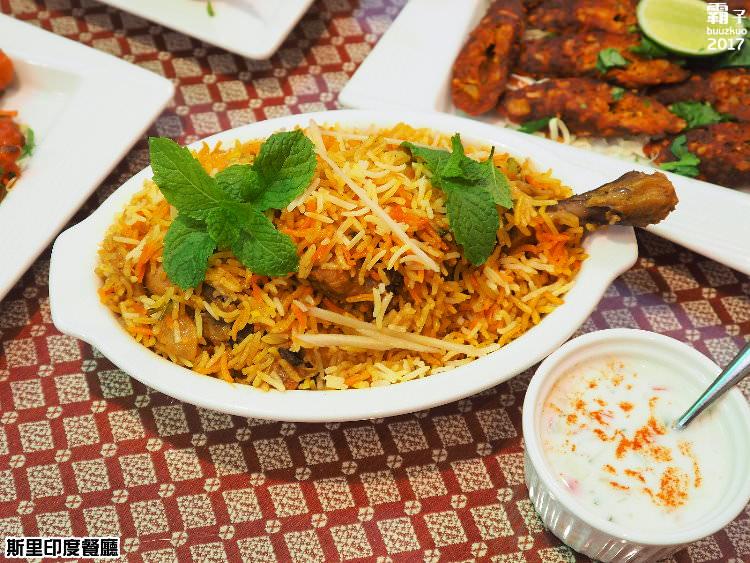 20170823132824 98 - 熱血採訪 | 斯里印度餐廳,推新菜色超大炸辣椒、雞肉咖哩,也有商業午餐跟外送餐盒喔~
