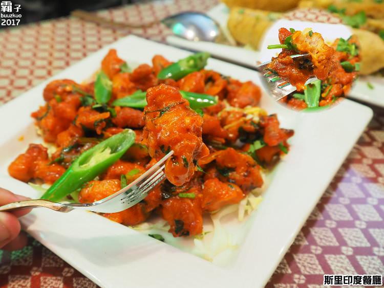 20170823132826 43 - 熱血採訪 | 斯里印度餐廳,推新菜色超大炸辣椒、雞肉咖哩,也有商業午餐跟外送餐盒喔~