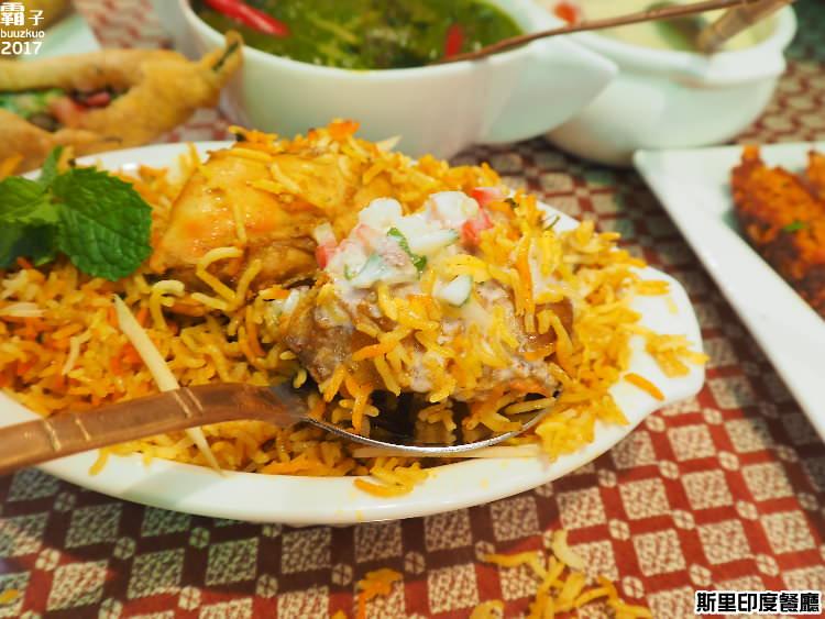20170823132831 17 - 熱血採訪 | 斯里印度餐廳,推新菜色超大炸辣椒、雞肉咖哩,也有商業午餐跟外送餐盒喔~