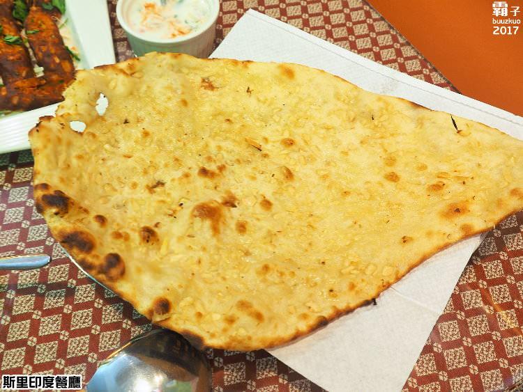 20170823133112 78 - 熱血採訪 | 斯里印度餐廳,推新菜色超大炸辣椒、雞肉咖哩,也有商業午餐跟外送餐盒喔~