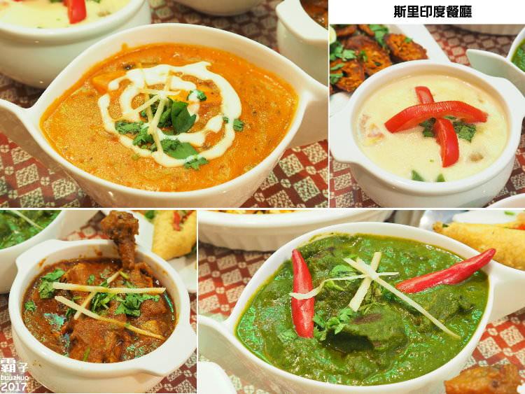 20170823133117 34 - 熱血採訪 | 斯里印度餐廳,推新菜色超大炸辣椒、雞肉咖哩,也有商業午餐跟外送餐盒喔~