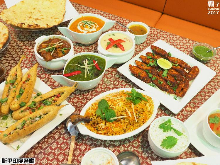 20170823133118 37 - 熱血採訪 | 斯里印度餐廳,推新菜色超大炸辣椒、雞肉咖哩,也有商業午餐跟外送餐盒喔~
