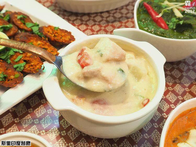 20170823133334 88 - 熱血採訪 | 斯里印度餐廳,推新菜色超大炸辣椒、雞肉咖哩,也有商業午餐跟外送餐盒喔~