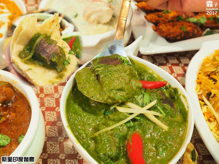 20170823133335 17 - 熱血採訪 | 斯里印度餐廳,推新菜色超大炸辣椒、雞肉咖哩,也有商業午餐跟外送餐盒喔~