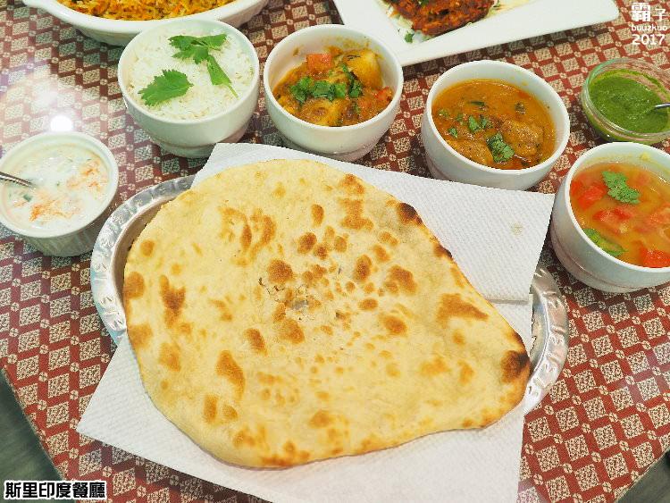 20170823133336 3 - 熱血採訪 | 斯里印度餐廳,推新菜色超大炸辣椒、雞肉咖哩,也有商業午餐跟外送餐盒喔~