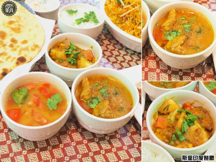 20170823133337 73 - 熱血採訪 | 斯里印度餐廳,推新菜色超大炸辣椒、雞肉咖哩,也有商業午餐跟外送餐盒喔~