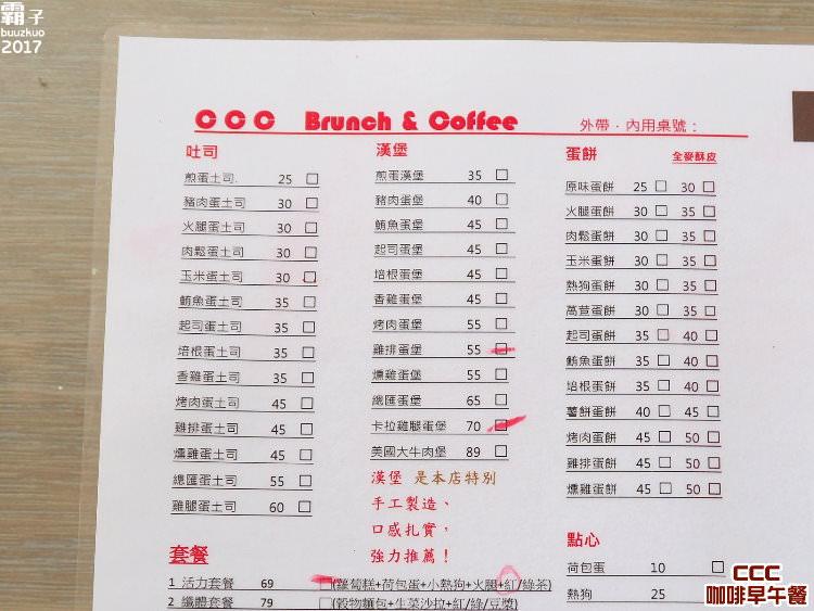 20170826001429 27 - CCC咖啡早午餐,逢甲平價早餐,咖啡豆自己烘焙~
