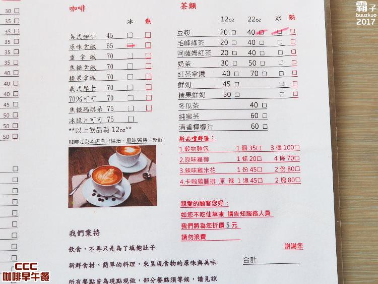 20170826001429 64 - CCC咖啡早午餐,逢甲平價早餐,咖啡豆自己烘焙~