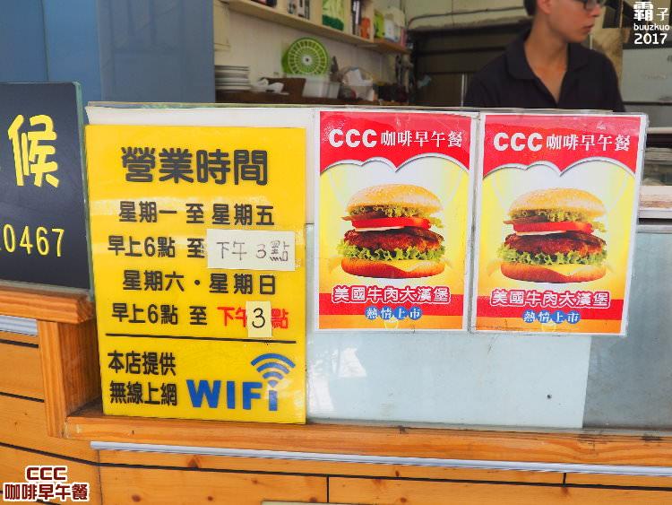 20170826001437 55 - CCC咖啡早午餐,逢甲平價早餐,咖啡豆自己烘焙~