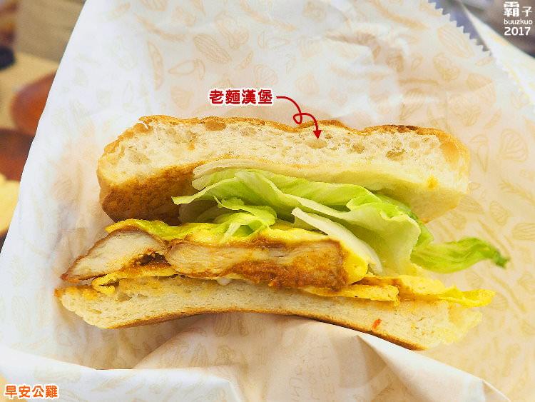 20170827001517 70 - 熱血採訪 | 早安公雞農場晨食,浩克雞腿堡好大一份,SOGO商圈也吃得到~