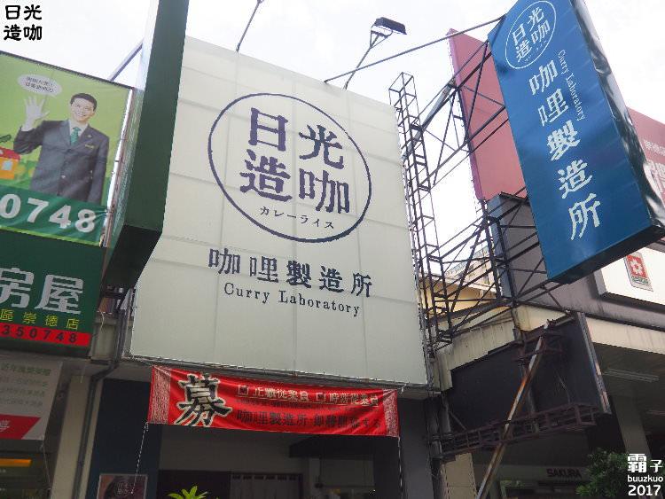 20170831175901 39 - 日光造咖 咖哩製造所,崇德路上新開咖哩店,裝潢上帶著文青綠意風~