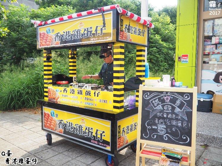 20170903211213 75 - Q蛋香港雞蛋仔,淋上煉乳香甜滋味讓人無法檔~(已歇業)