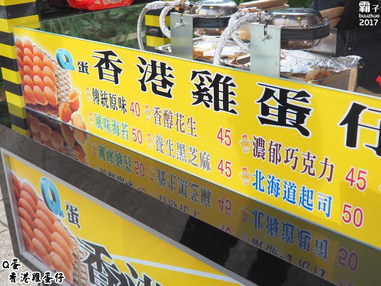 20170903211526 26 - Q蛋香港雞蛋仔,淋上煉乳香甜滋味讓人無法檔~