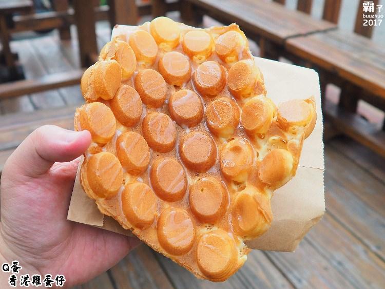 20170903211613 79 - Q蛋香港雞蛋仔,淋上煉乳香甜滋味讓人無法檔~