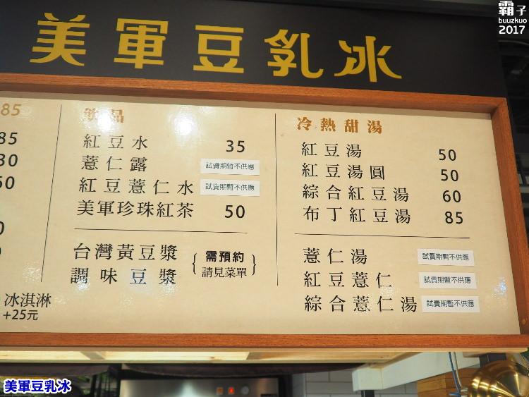 20170922114317 3 - 美軍豆乳冰二代店,鐵牛車復古潮味,前進第六市場~