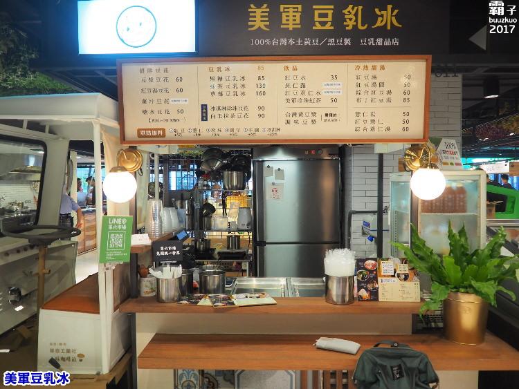 20170922114318 83 - 美軍豆乳冰二代店,鐵牛車復古潮味,前進第六市場~