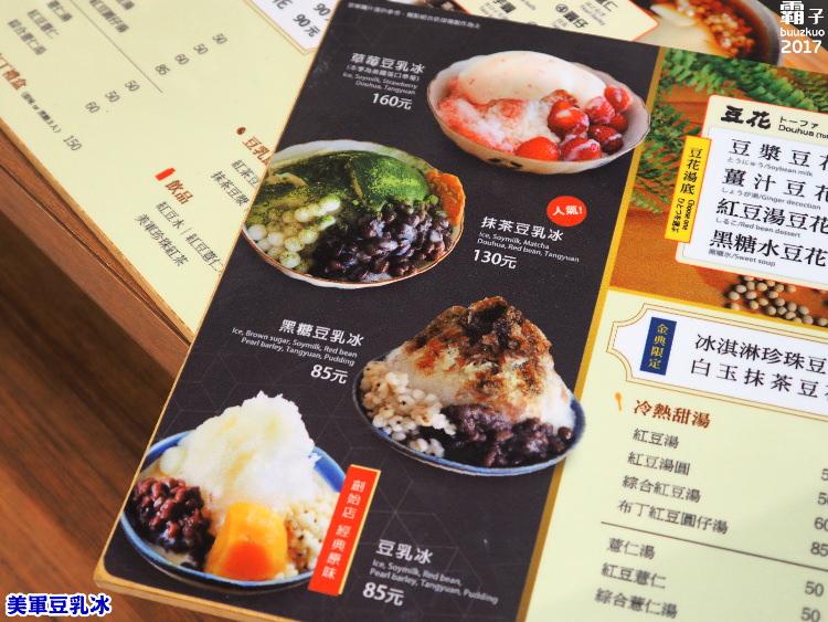 20170922114321 75 - 美軍豆乳冰二代店,鐵牛車復古潮味,前進第六市場~