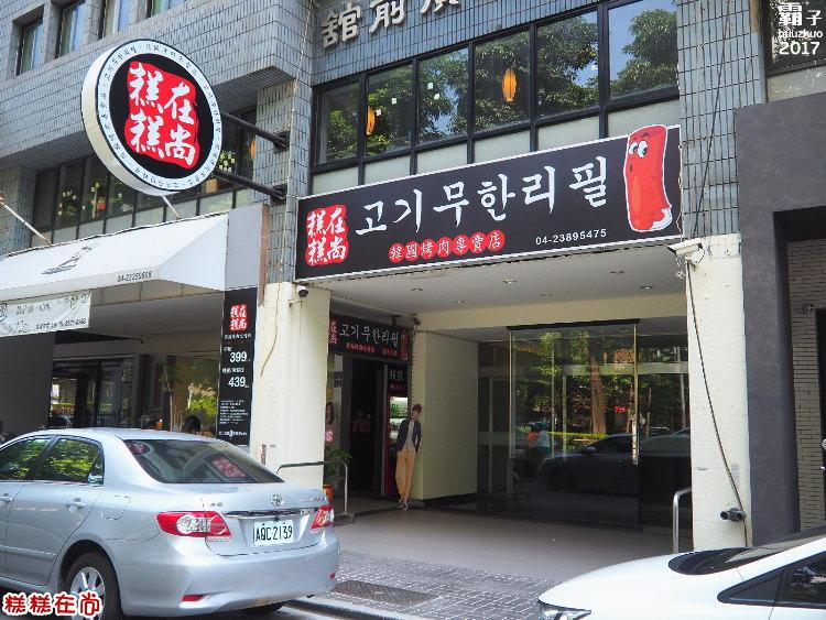 20170927222049 22 - 糕糕在尚韓式烤肉,搬去科博館附近,一樣走吃到飽路線,CP值又更高惹~