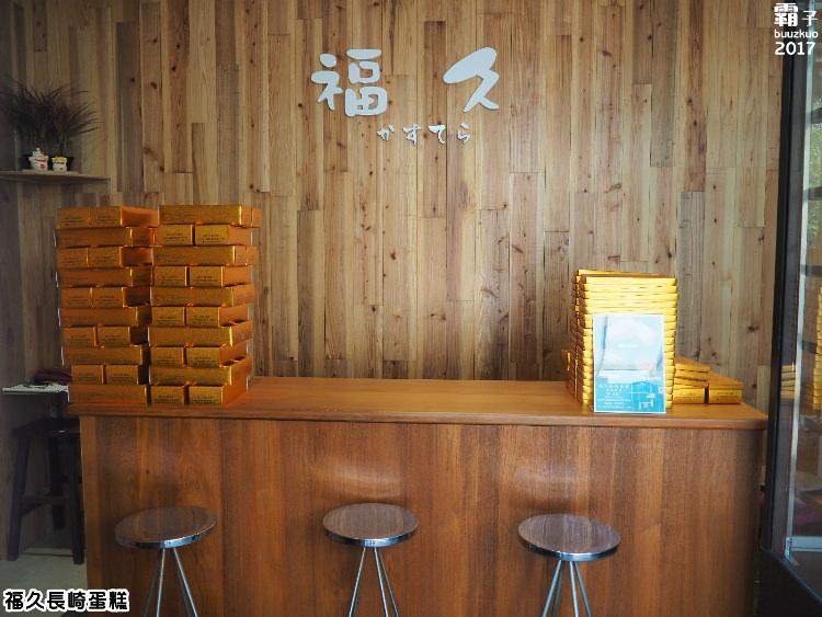 20170929010539 75 - 熱血採訪 | 福久長崎蛋糕,超隱密小店,有濃郁巧克力長崎蛋糕~