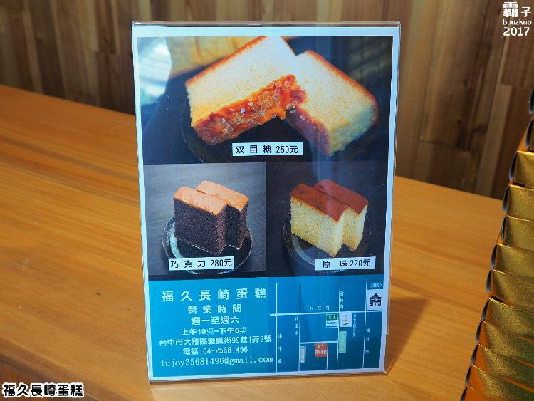 20170929010544 85 - 熱血採訪 | 福久長崎蛋糕,超隱密小店,有濃郁巧克力長崎蛋糕~