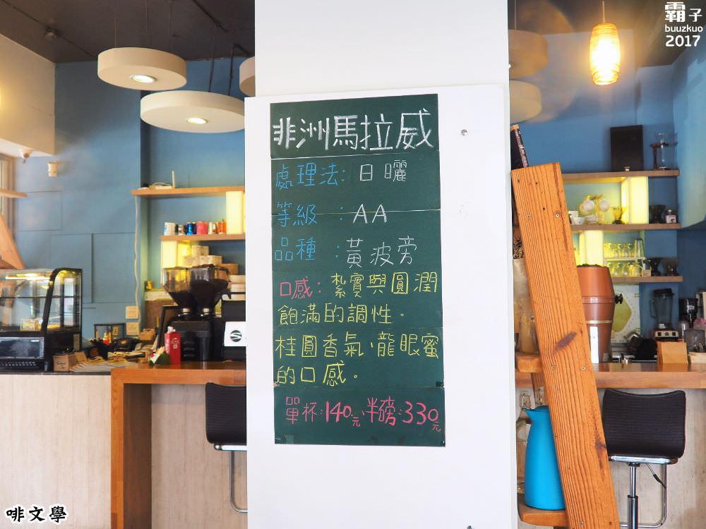 20171009232005 64 - 啡文學咖啡館,大英店除了有精品咖啡也有早午餐、下午茶~
