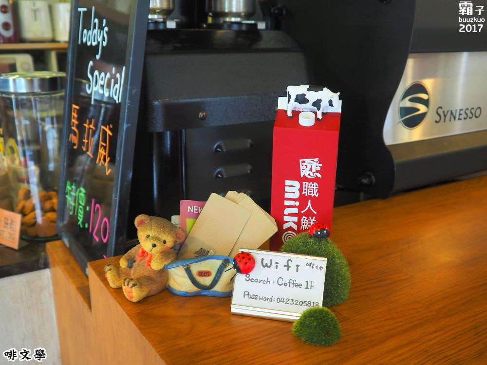 20171009232008 35 - 啡文學咖啡館,大英店除了有精品咖啡也有早午餐、下午茶~