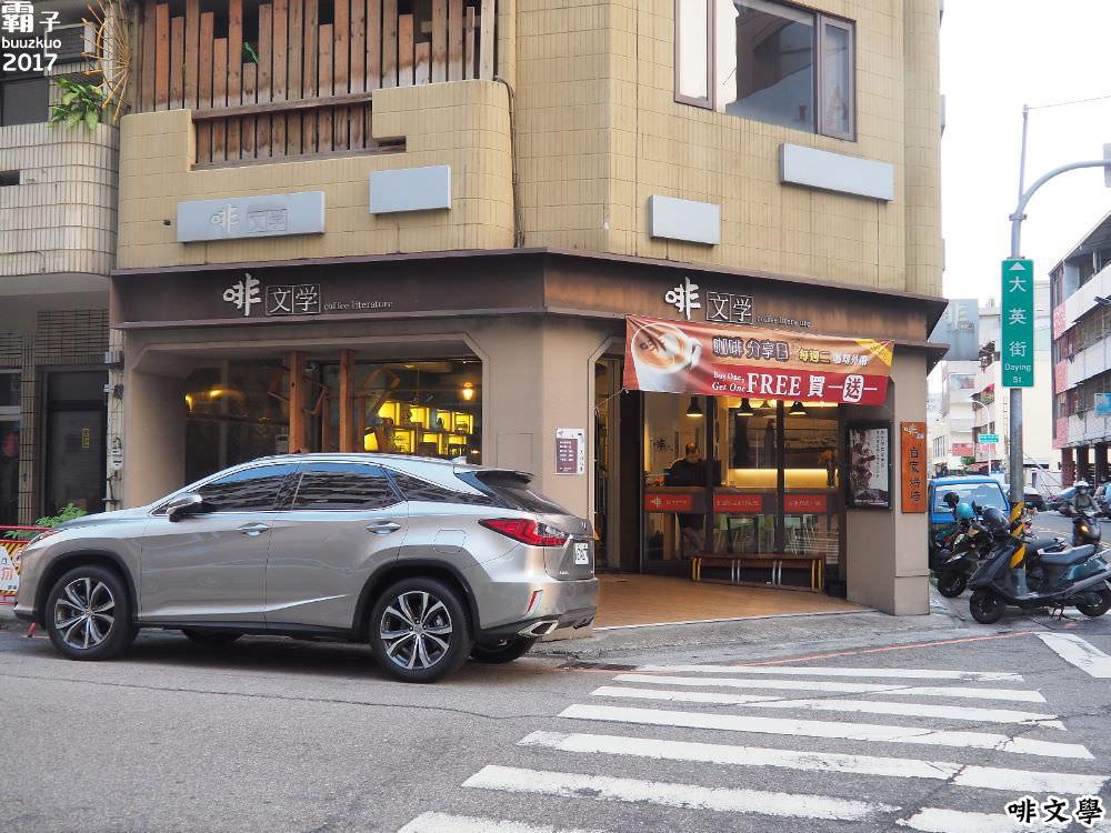 20171009232011 8 - 啡文學咖啡館,大英店除了有精品咖啡也有早午餐、下午茶~