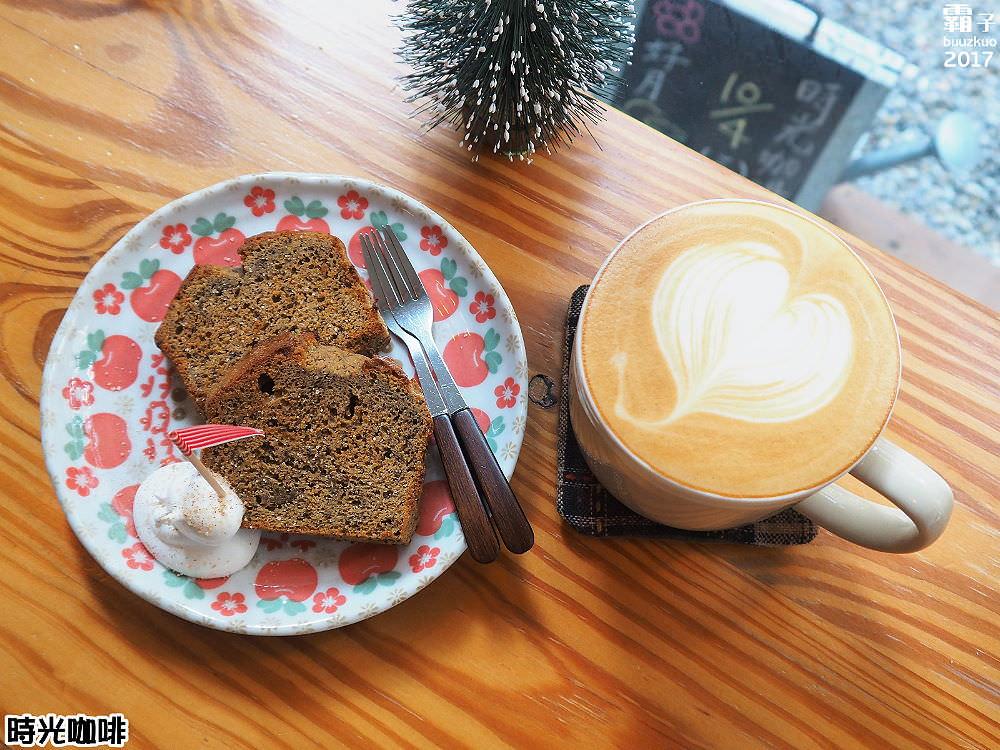 20171013222312 25 - 時光咖啡,日雜風咖啡館,抹茶咖啡拿鐵配磅蛋糕~