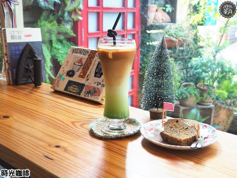 20171013230545 37 - 時光咖啡,日雜風咖啡館,抹茶咖啡拿鐵配磅蛋糕~