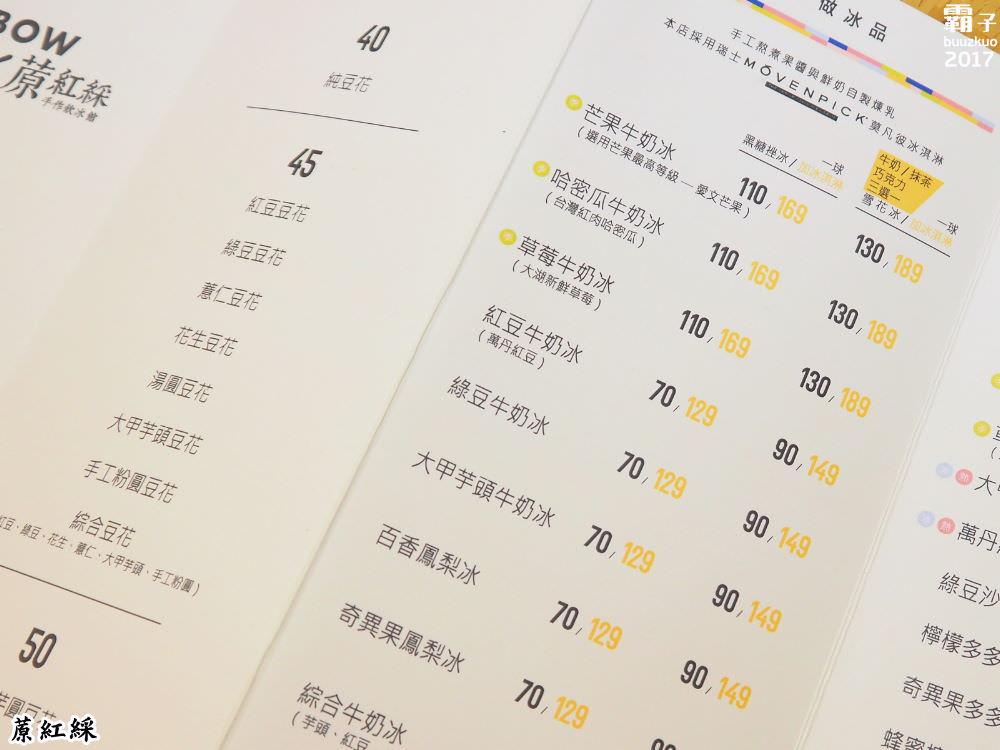 20171018175327 51 - 蒝紅綵手作飲冰館,綜合黑糖剉冰再淋上煉乳~(已歇業)