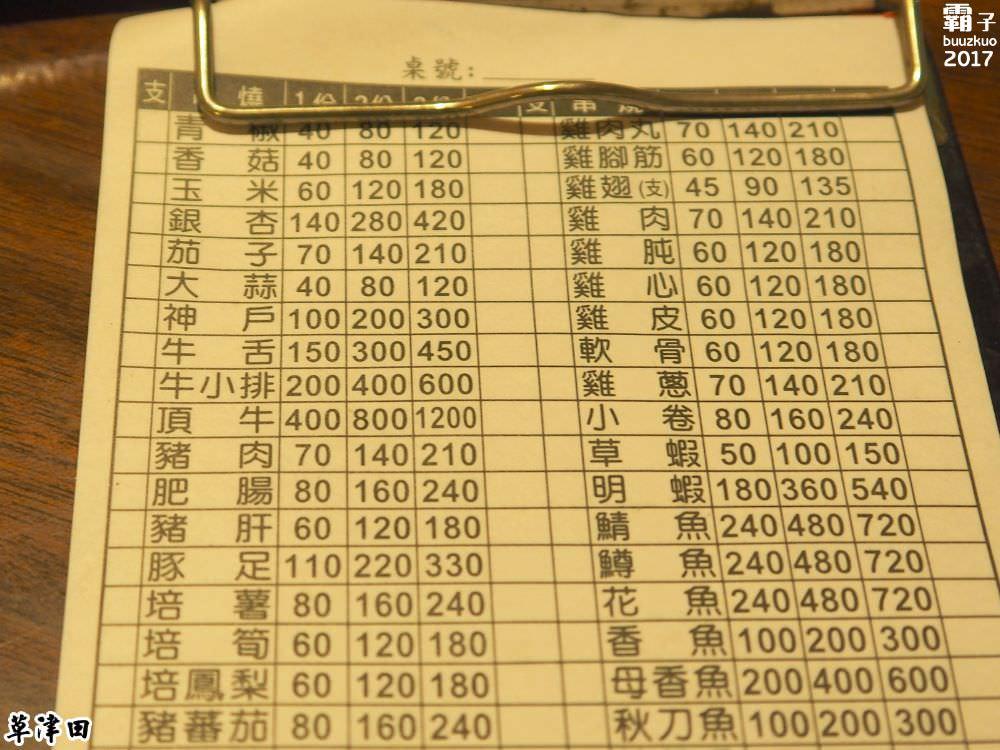 20171022233436 42 - 草津田串燒,北區居家型小酌串燒店,不少人推薦點肥美生蠔~