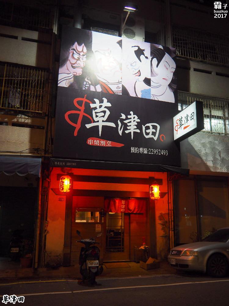 20171022233443 23 - 草津田串燒,北區居家型小酌串燒店,不少人推薦點肥美生蠔~